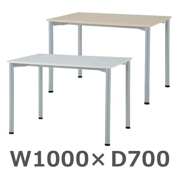 ミーティングテーブル/T4-107/幅1000×奥行700×高さ700mm/T4シリーズ/10499