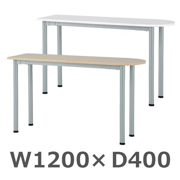 サイドテーブル/T4-124S/幅400×奥行1200×高さ700mm/T4シリーズ/10505