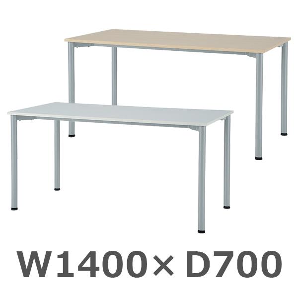 ミーティングテーブル/T4-147/幅1400×奥行700×高さ700mm/T4シリーズ/10503