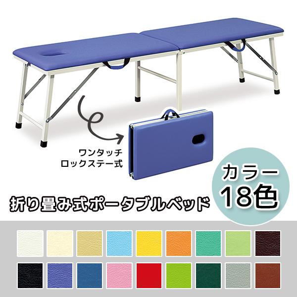 折畳み式ポータブルベッド/幅500・長さ1800・高さ3サイズから選択可能/TBIN-1008/1000686