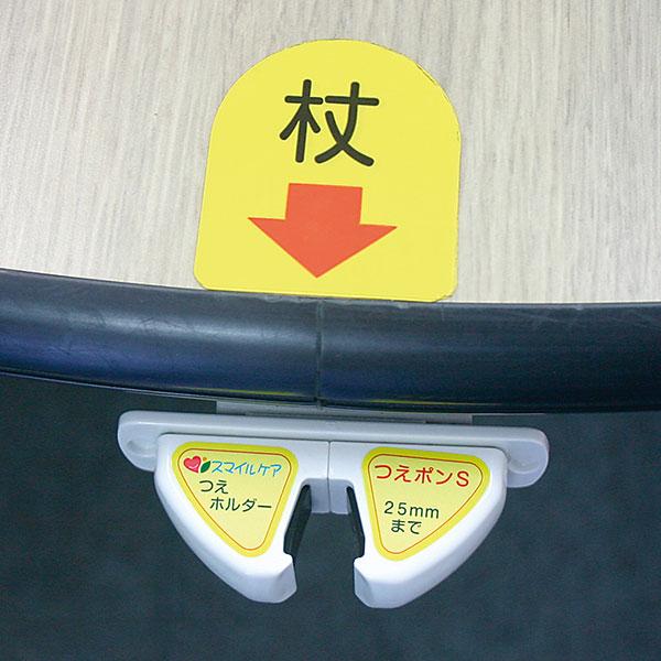 杖ホルダー/テーブル用薄型/TH-S002T/1000311