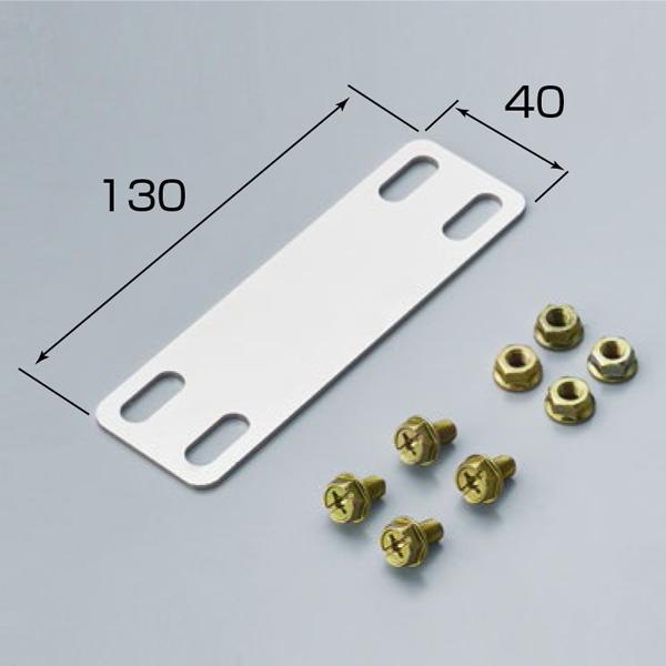 【本体同時購入専用】背面固定金具/ALZ、G、ANWシリーズ、他対応/TKM-7/72457
