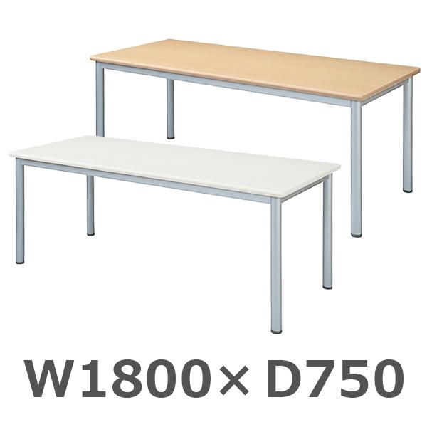 ミーティングテーブル/TL-1875/幅1800×奥行750×高さ700mm/TLシリーズ/10255