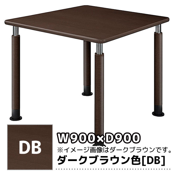 福祉施設向けテーブル/上下昇降式/脚は3タイプから選べます/UFT-0909-DB/幅900×奥行900mm/ダークブラウン木目柄/1000083