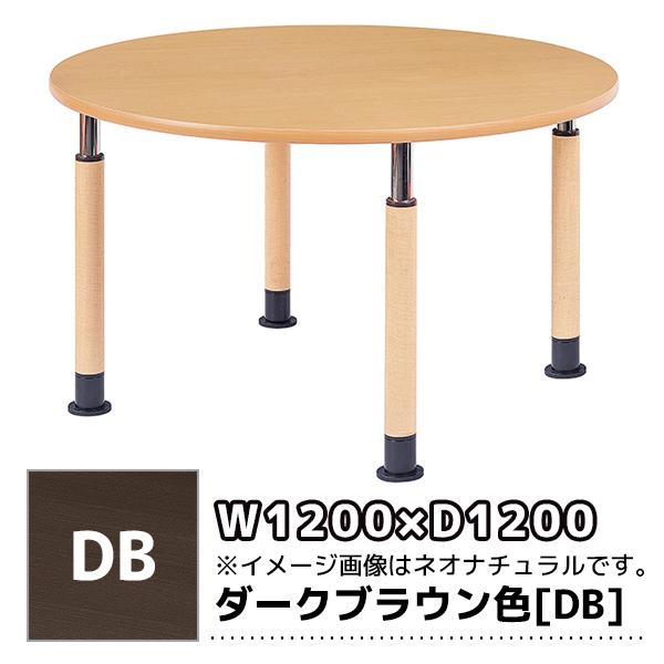 福祉施設向けテーブル/上下昇降式/脚は3タイプから選べます/UFT-1212RA-DB/1200φ/ダークブラウン木目柄/1000647