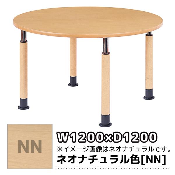 福祉施設向けテーブル/上下昇降式/脚は3タイプから選べます/UFT-1212RA-NN/1200φ/ネオナチュラル木目柄/1000646
