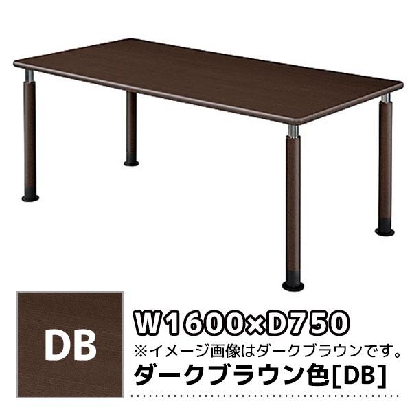 福祉施設向けテーブル/上下昇降式/脚は3タイプから選べます/UFT-1675-DB/幅1600×奥行750mm/ダークブラウン木目柄/1000087