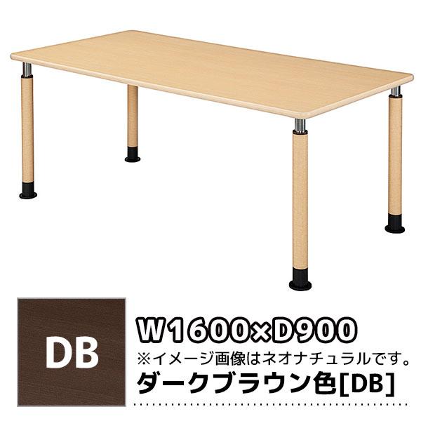 福祉施設向けテーブル/上下昇降式/脚は3タイプから選べます/UFT-1690-DB/幅1600×奥行900mm/ダークブラウン木目柄/1000089