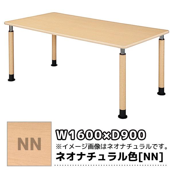 福祉施設向けテーブル/上下昇降式/脚は3タイプから選べます/UFT-1690-NN/幅1600×奥行900mm/ネオナチュラル木目柄/1000088