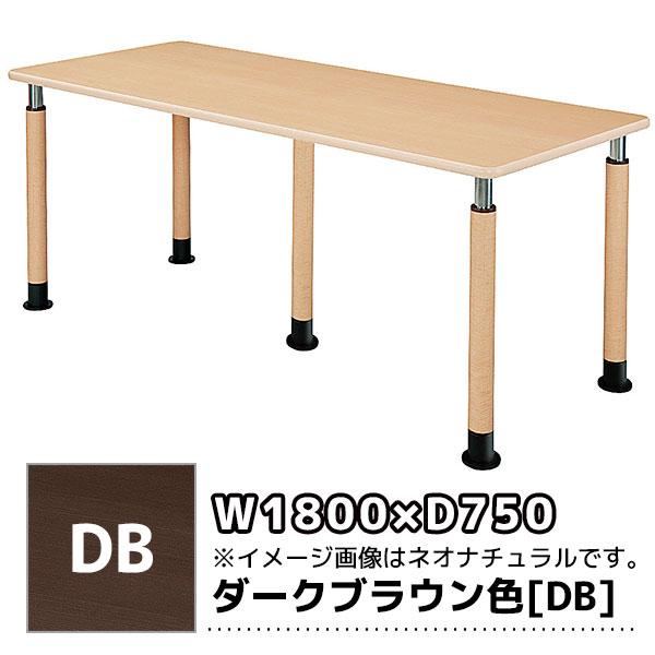 福祉施設向けテーブル/上下昇降式/脚は3タイプから選べます/UFT-5T1875-DB/幅1800×奥行750mm/ダークブラウン木目柄/1000093