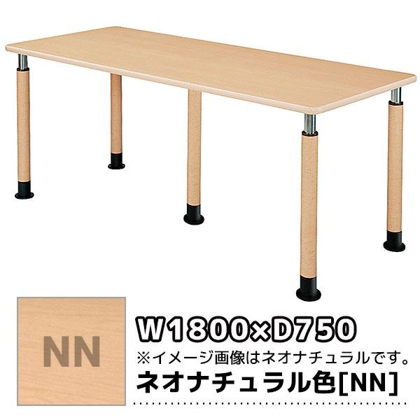 福祉施設向けテーブル/上下昇降式/脚は3タイプから選べます/UFT-5T1875-NN/幅1800×奥行750mm/ネオナチュラル木目柄/1000092