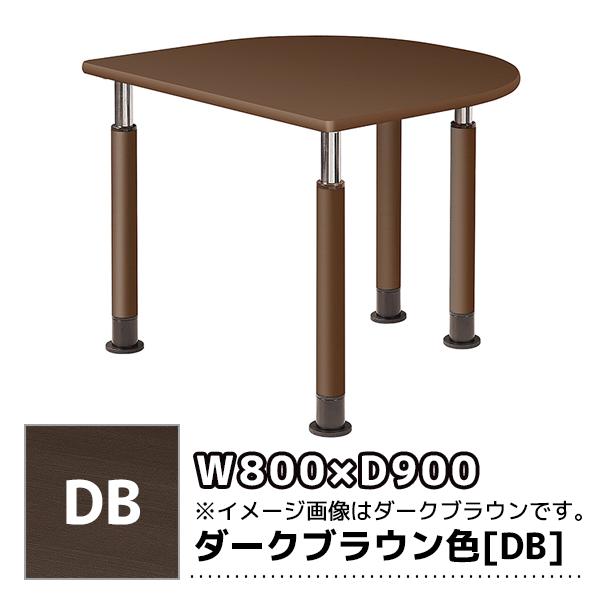 福祉施設向けテーブル/上下昇降式/脚は3タイプから選べます/UFT-9080HA-DB/幅900×奥行800mm/ダークブラウン木目柄/1000649