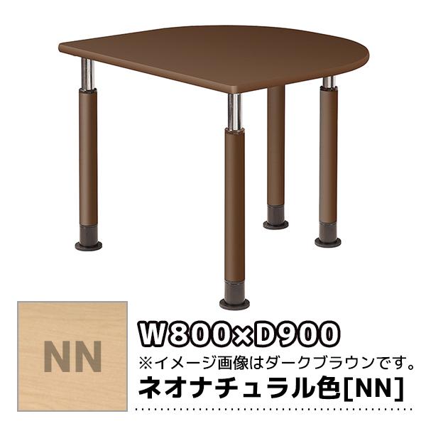 福祉施設向けテーブル/上下昇降式/脚は3タイプから選べます/UFT-9080HA-NN/幅900×奥行800mm/ネオナチュラル木目柄/1000648