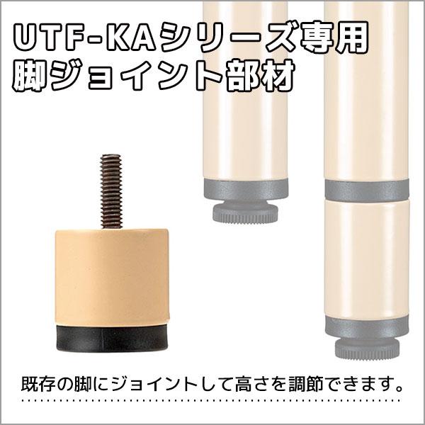 【単品購入不可】脚ジョイント部材/UFT-KAテーブル専用/プラス40mm/UFT-JA1/1000106