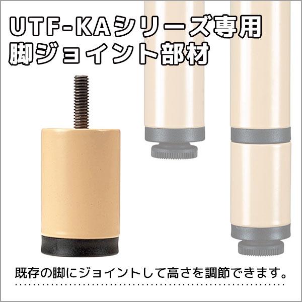 【単品購入不可】脚ジョイント部材/UFT-KAテーブル専用/プラス60mm/UFT-JA2/1000107