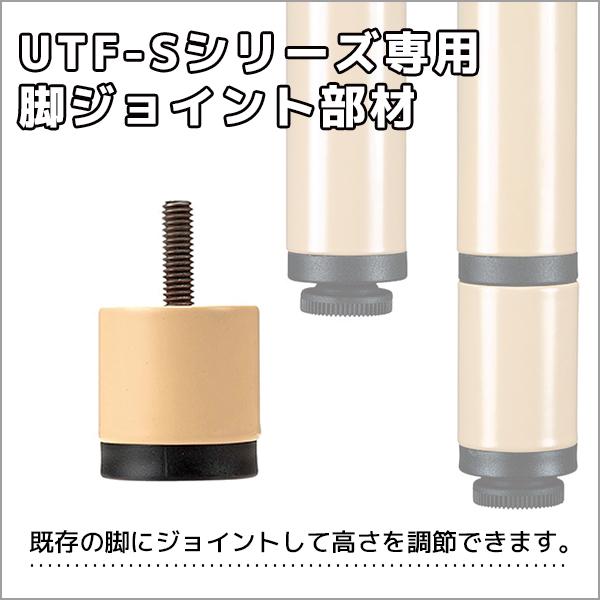 【単品購入不可】脚ジョイント部材/UFT-Sテーブル専用/プラス40mm/UFT-SL40/1000130