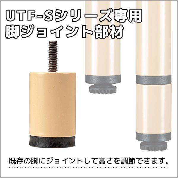【単品購入不可】脚ジョイント部材/UFT-Sテーブル専用/プラス60mm/UFT-SL60/1000131