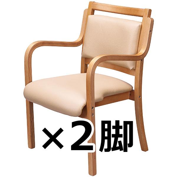 木製チェア/肘付/2脚セット/UFW-C5-BE/ベージュ/UFWシリーズ/1000275
