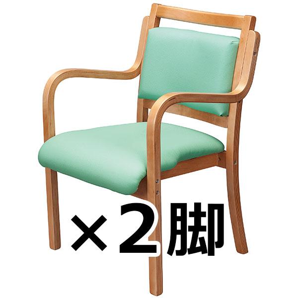木製チェア/肘付/2脚セット/UFW-C5-LG/ライトグリーン/UFWシリーズ/1000276