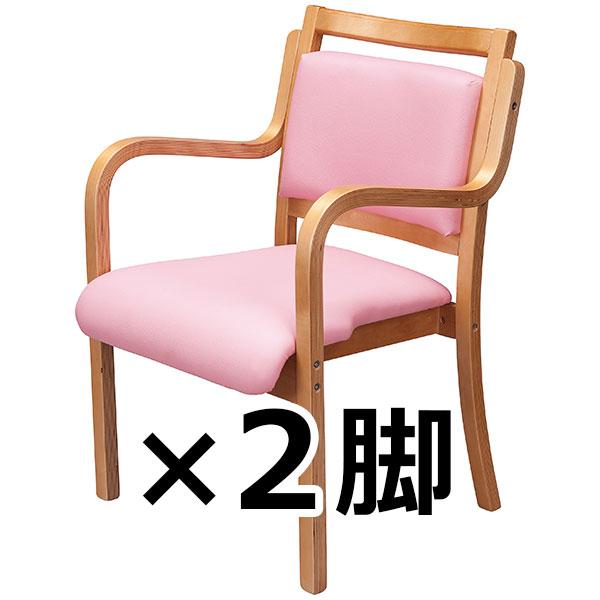 木製チェア/肘付/2脚セット/UFW-C5-PK/ピンク/UFWシリーズ/1000277