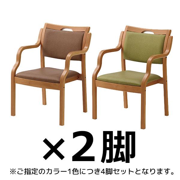 木製チェア/肘付/2脚セット/UFW-C6N/ナチュラルフレーム/UFWシリーズ/1000896