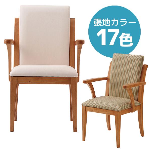 木製チェア/肘付/UFW-NC9/ナチュラルフレーム/UFWシリーズ/1000897