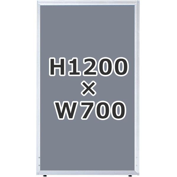 ローパーティション/クロス張り/UK-1207-GL/高さ1200×幅700mm/グレー/UKシリーズ/1000605