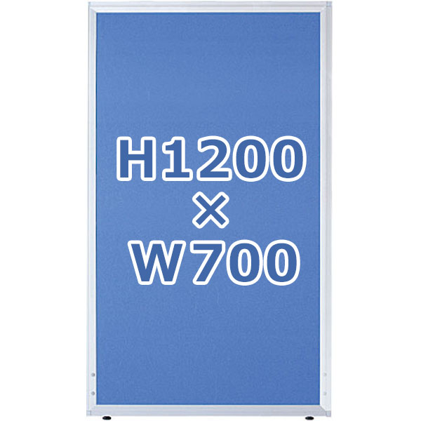 ローパーティション/クロス張り/UK-1207/高さ1200×幅700mm/ブルー/UKシリーズ/10293