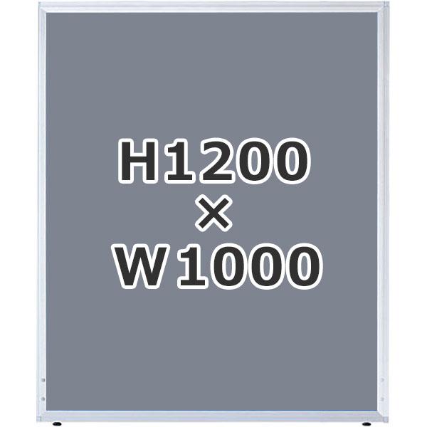 ローパーティション/クロス張り/UK-1210-GL/高さ1200×幅1000mm/グレー/UKシリーズ/1000606