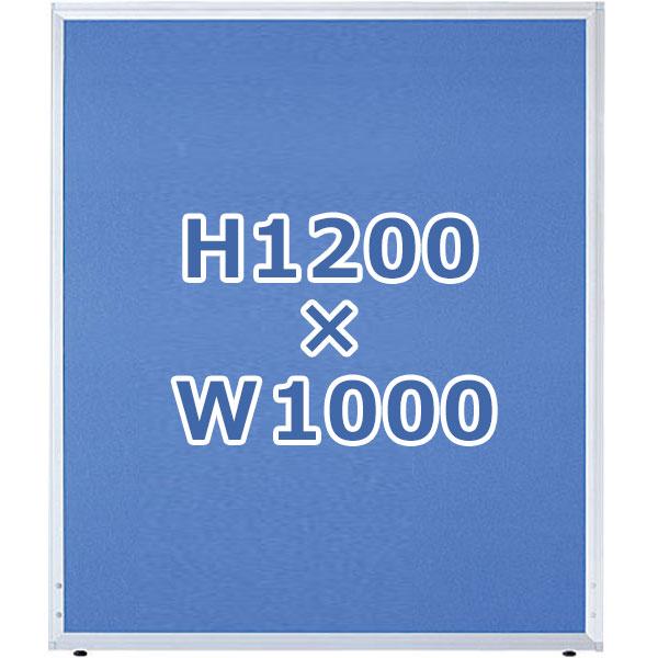 ローパーティション/クロス張り/UK-1210/高さ1200×幅1000mm/ブルー/UKシリーズ/10294