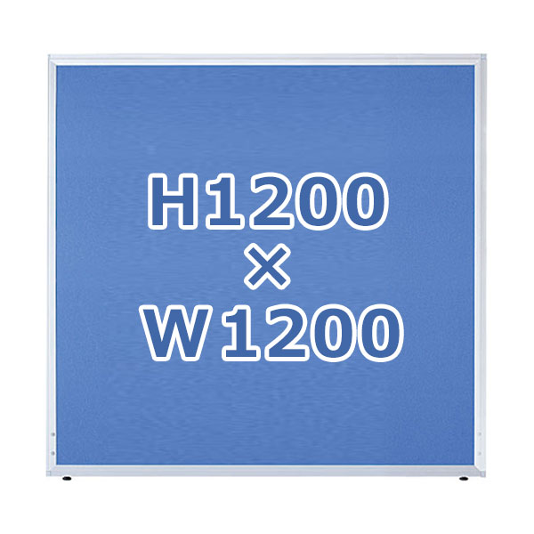 ローパーティション/クロス張り/UK-1212/高さ1200×幅1200mm/ブルー/UKシリーズ/10295