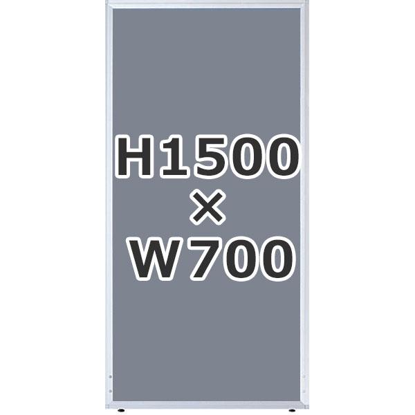 ローパーティション/クロス張り/UK-1507-GL/高さ1500×幅700mm/グレー/UKシリーズ/1000608
