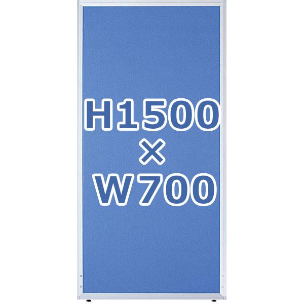 ローパーティション/クロス張り/UK-1507/高さ1500×幅700mm/ブルー/UKシリーズ/10296