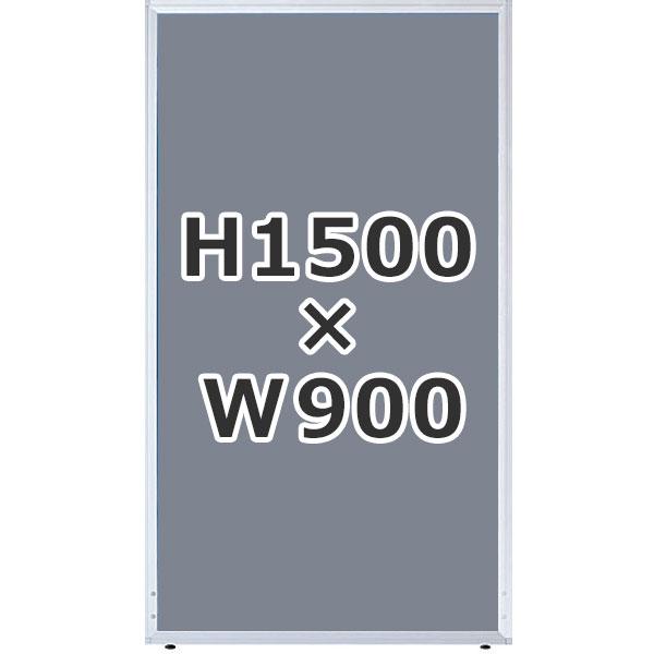 ローパーティション/クロス張り/UK-1509-GL/高さ1500×幅900mm/グレー/UKシリーズ/1000609