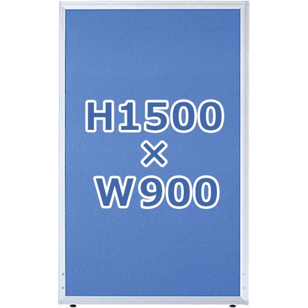 ローパーティション/クロス張り/UK-1509/高さ1500×幅900mm/ブルー/UKシリーズ/10297