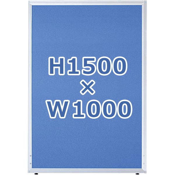 ローパーティション/クロス張り/UK-1510/高さ1500×幅1000mm/ブルー/UKシリーズ/10298