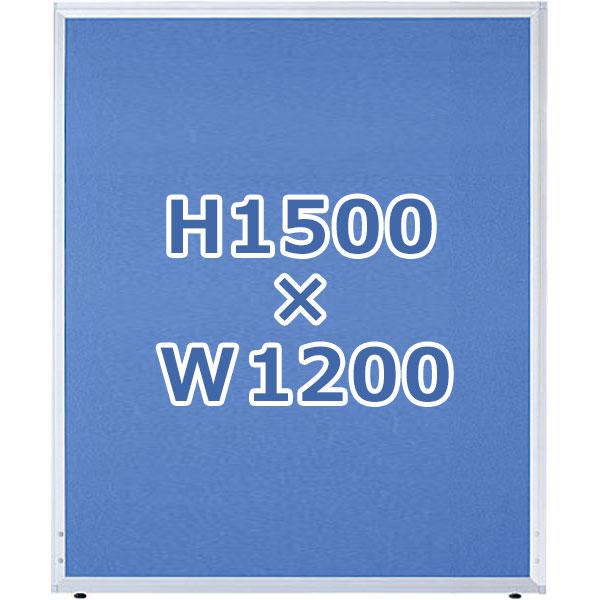 ローパーティション/クロス張り/UK-1512/高さ1500×幅1200mm/ブルー/UKシリーズ/10299