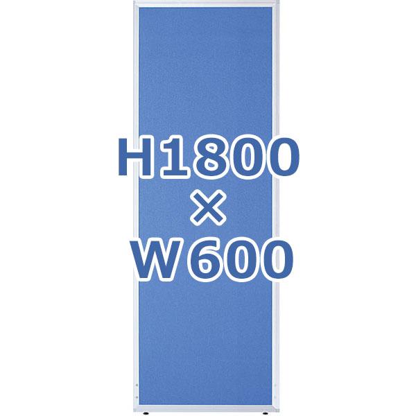 ローパーティション/クロス張り/UK-1806/高さ1800×幅600mm/ブルー/UKシリーズ/10300