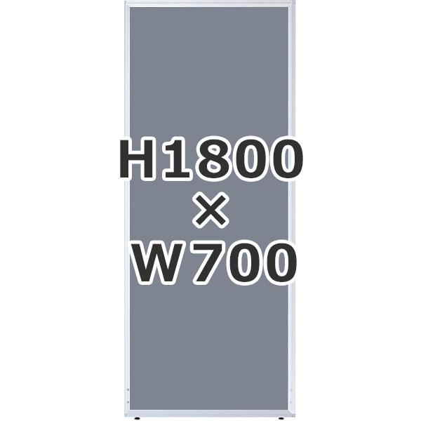 ローパーティション/クロス張り/UK-1807-GL/高さ1800×幅700mm/グレー/UKシリーズ/1000611