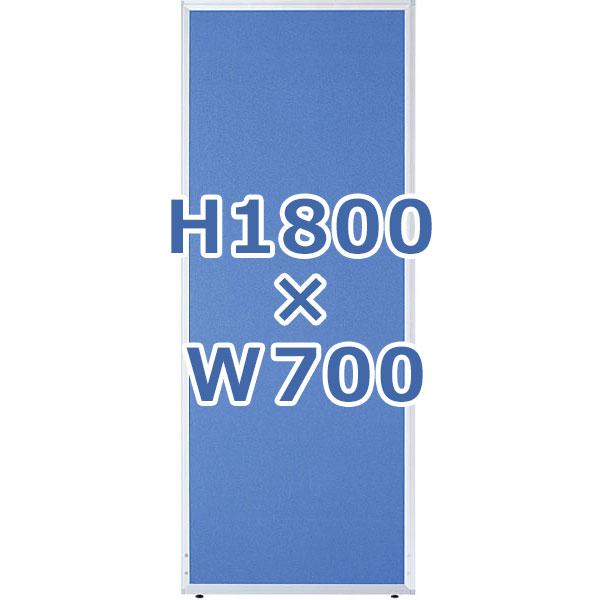 ローパーティション/クロス張り/UK-1807/高さ1800×幅700mm/ブルー/UKシリーズ/10301