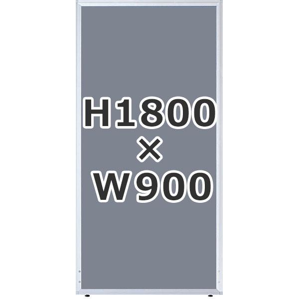 ローパーティション/クロス張り/UK-1809-GL/高さ1800×幅900mm/グレー/UKシリーズ/1000612
