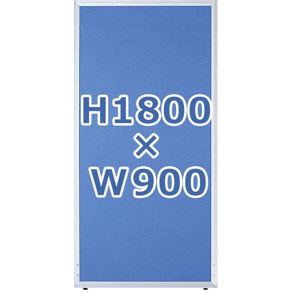 ローパーティション/クロス張り/UK-1809/高さ1800×幅900mm/ブルー/UKシリーズ/10302