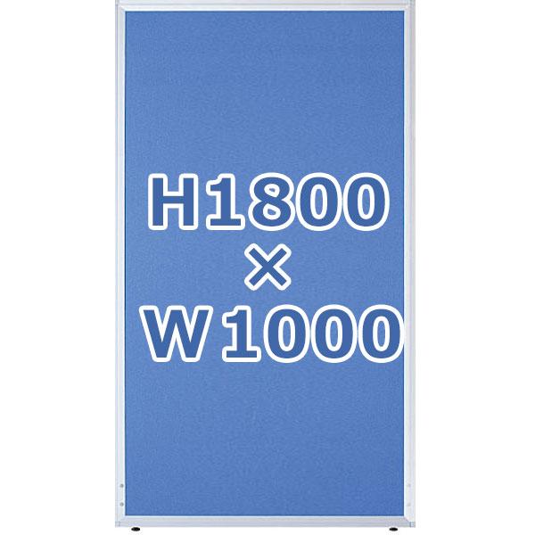 ローパーティション/クロス張り/UK-1810/高さ1800×幅1000mm/ブルー/UKシリーズ/10303