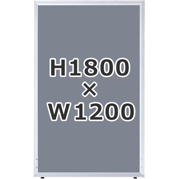 ローパーティション/クロス張り/UK-1812-GL/高さ1800×幅1200mm/グレー/UKシリーズ/1000613