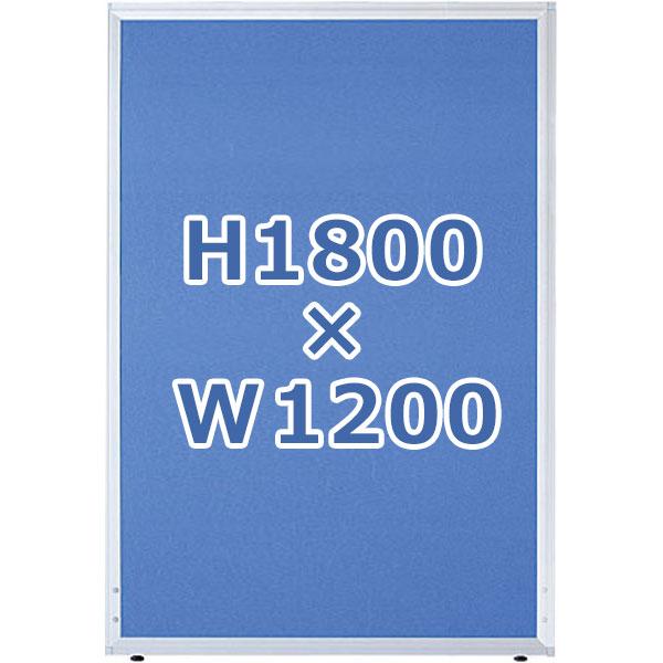 ローパーティション/クロス張り/UK-1812/高さ1800×幅1200mm/ブルー/UKシリーズ/10304