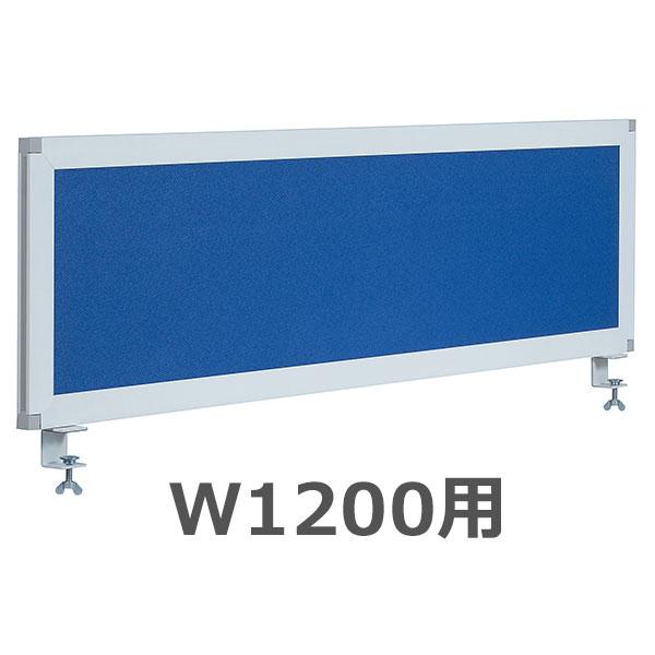 デスクトップパネル/幅1200mm用/UK-DP1200-BL/幅1200×高さ350mm/ブルー/UK-DPシリーズ/1000850