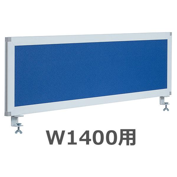 デスクトップパネル/幅1400mm用/UK-DP1400-BL/幅1400×高さ350mm/ブルー/UK-DPシリーズ/1000851