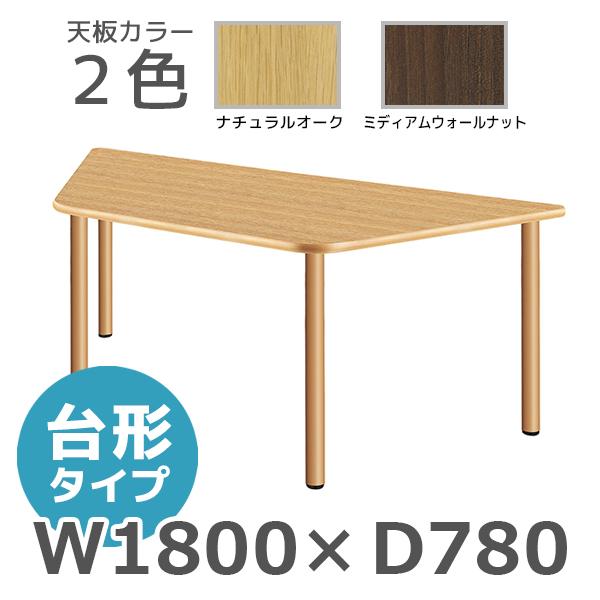 福祉施設向けテーブル/固定脚/台形タイプ/UFT-S9018/幅1800×奥行780×高さ700mm/1000907