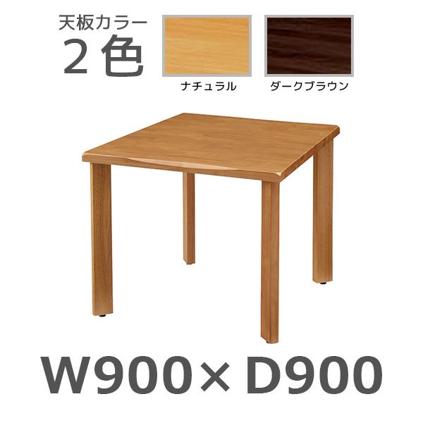 福祉施設向けテーブル/固定脚/ダイニングテーブル/UFT-W0909/幅900×奥行900×高さ700mm/1000912