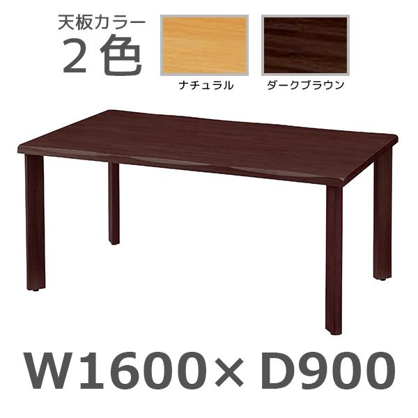 福祉施設向けテーブル/固定脚/ダイニングテーブル/UFT-W1690/幅1600×奥行900×高さ700mm/1000913